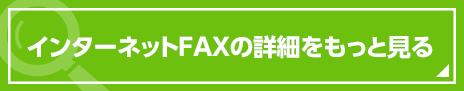 インターネットFAXの詳細をもっと見る