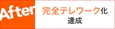 コンサルティング業A社様