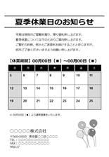 FAXテンプレート 夏季休業2