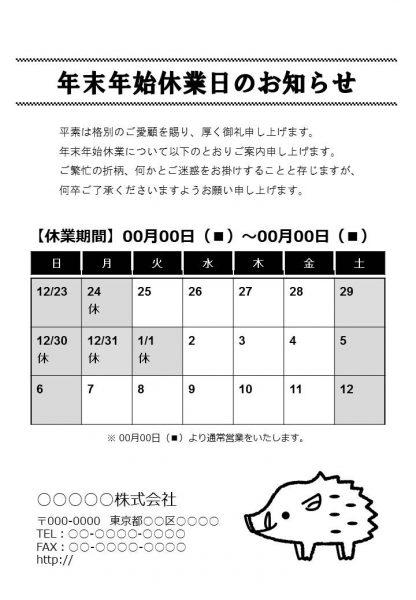 年末年始休業日のお知らせ テンプレート①