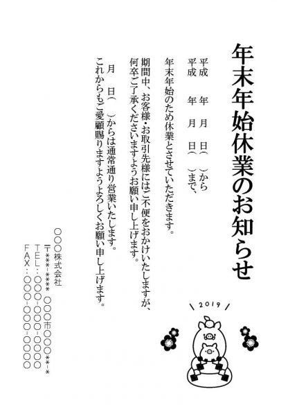 年末年始休業日のお知らせ テンプレート③