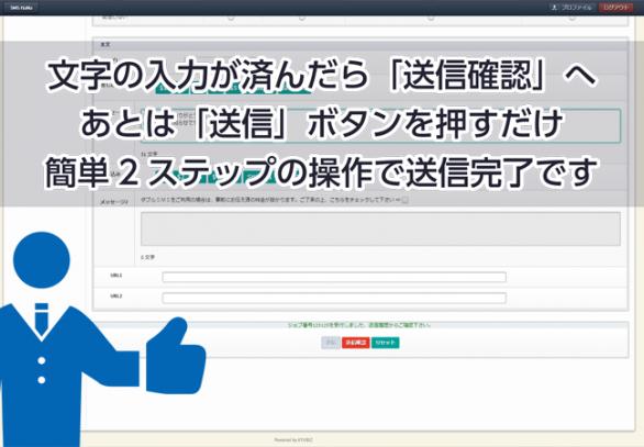 SMS HaNa簡単操作【送信完了】