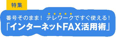 [特集]番号そのまま!テレワークですぐ使える!「インターネットFAX活用術」